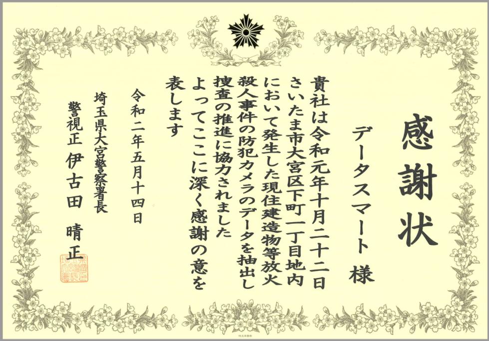 データ復旧の技術貢献に対して埼玉県警より受領した感謝状